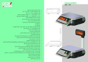 photo 2018 08 11 14 56 00 300x212 - ترازو لیبل پرینتر مدل MK II